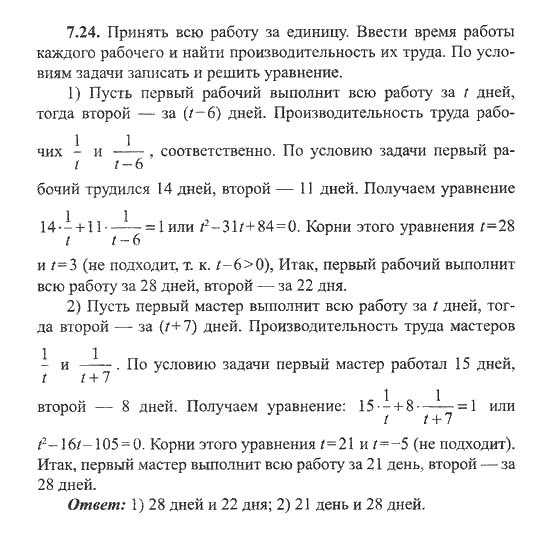 Решебник На Сборник Заданий Для Подготовки К Гиа 9 Класса Кузнецова