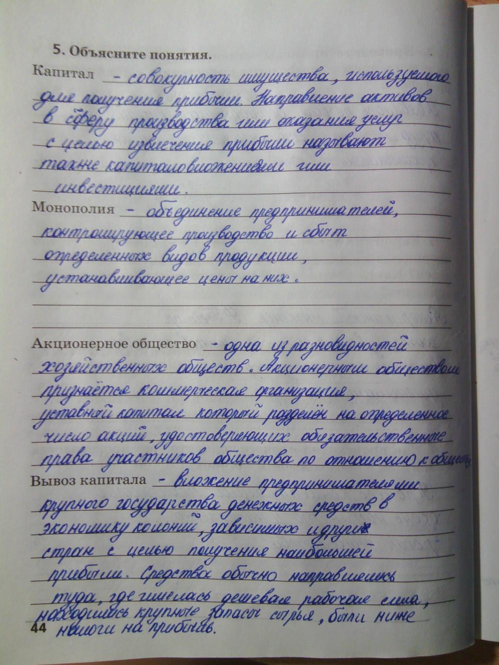 Ермакова сборнику гдз по в.
