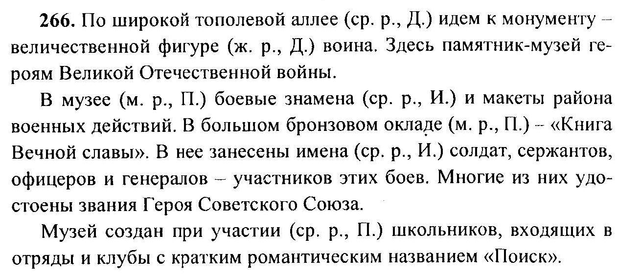 решебник по русскому 8 класса баранов