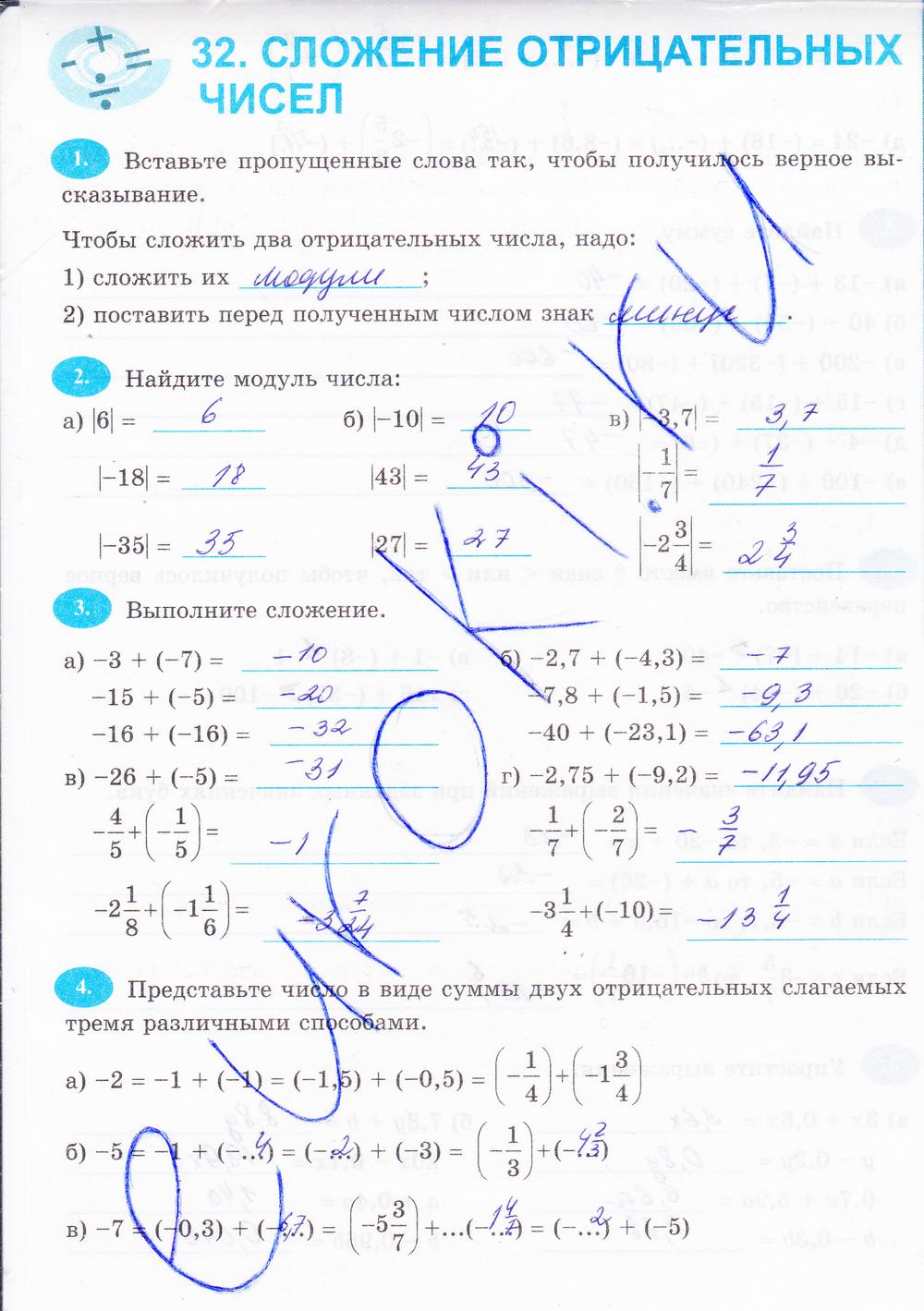 1 виленкина учебнику к математике часть класс по тетради 6 гдз к рабочей