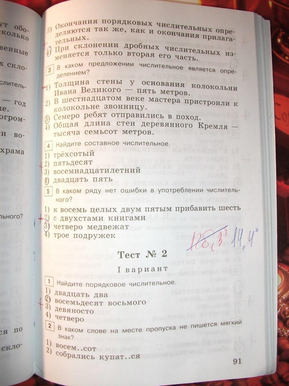 Решебник По Тестовым Заданиям По Русскому Языку