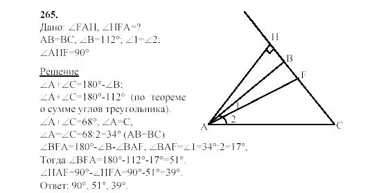 Гдз по геометрии 7 класс от андрея