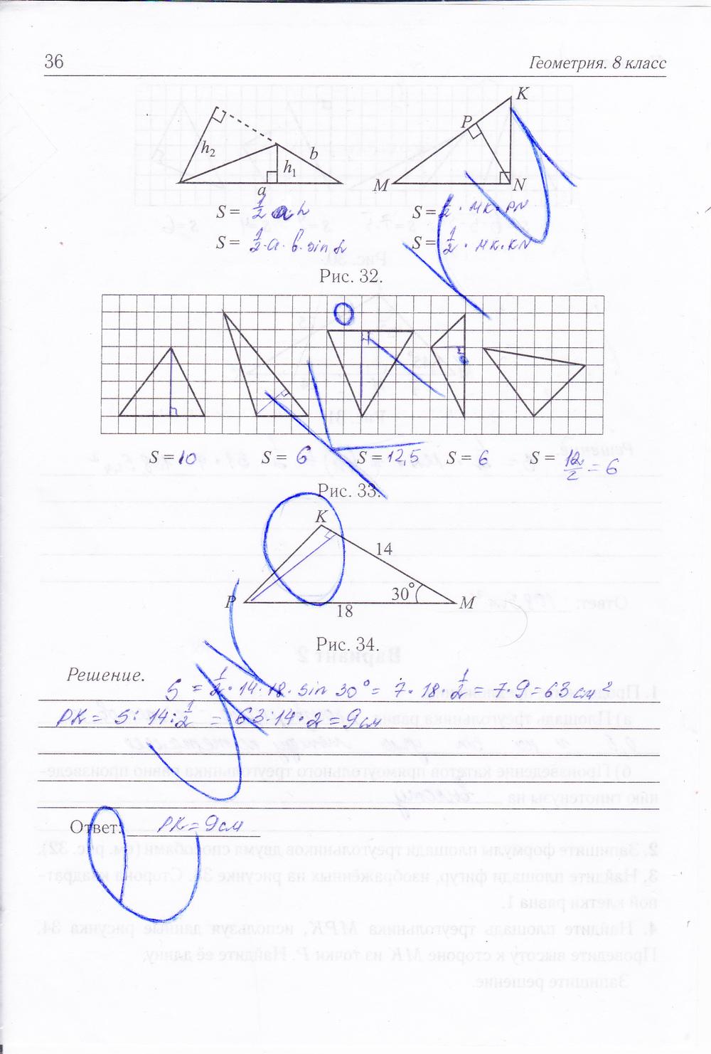 гдз геометрия 8 класс тетрадь для тренировки