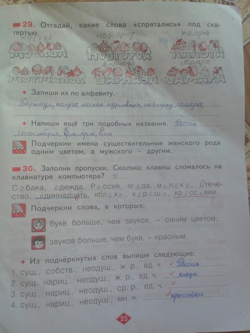 Гдз по русскому 2 класс рабочая тетрадь 3 яковлева