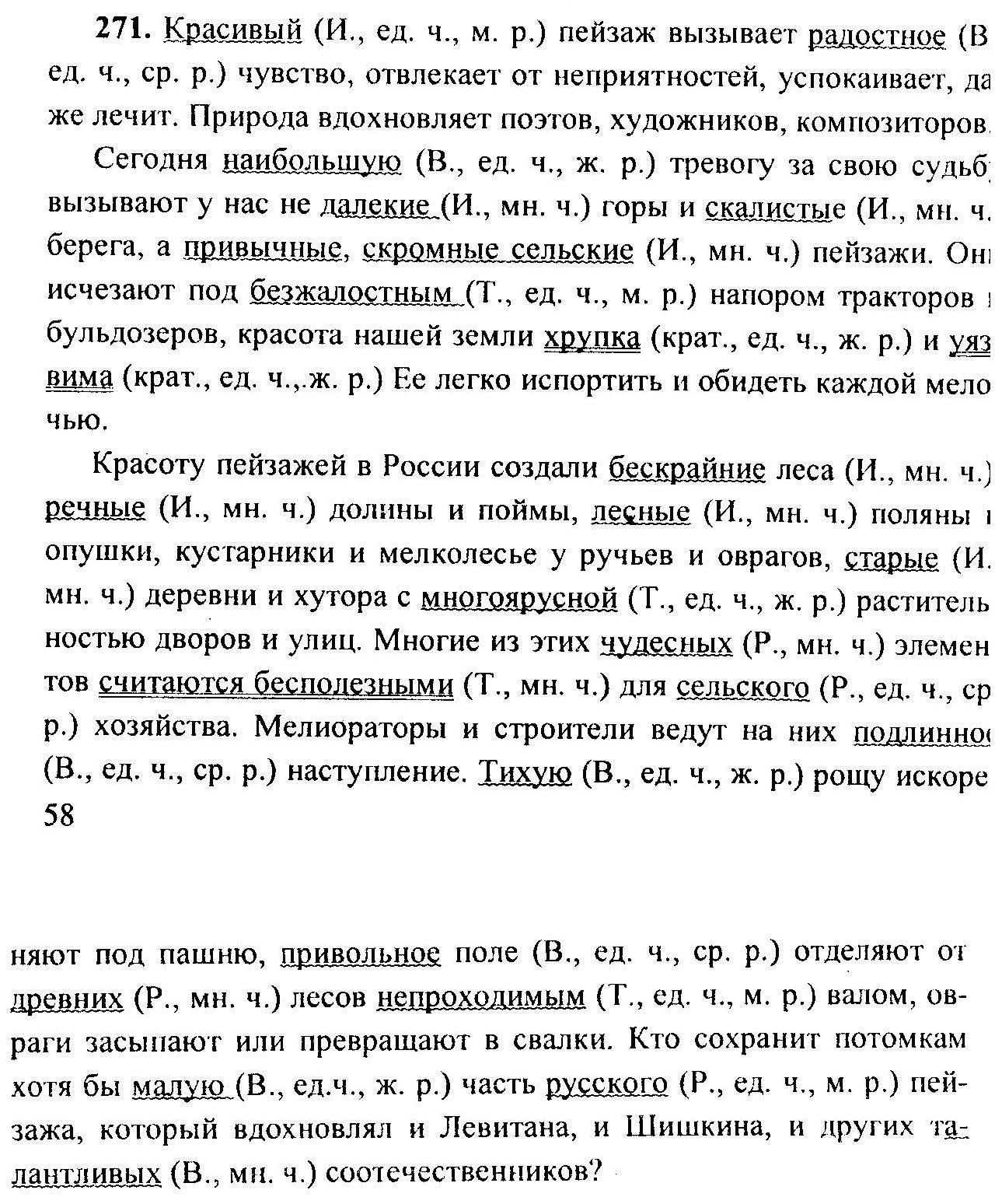 Русскому 4класс е.в.малыхина гдз по 1часть