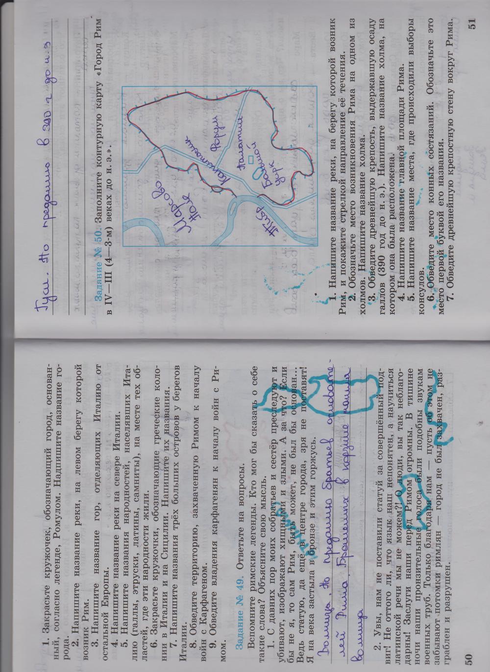 гдз по истории 5 класс 2 часть номер 51