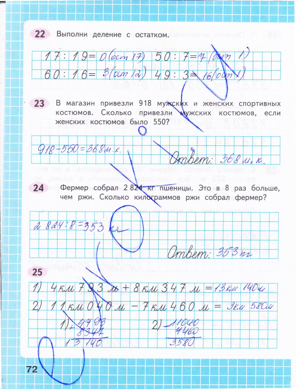 гдз по математике 4 номер 23