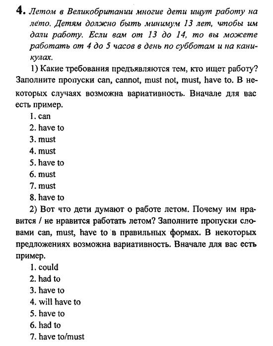 английскому book класс по кузовлев языку students 2007 7 решебник