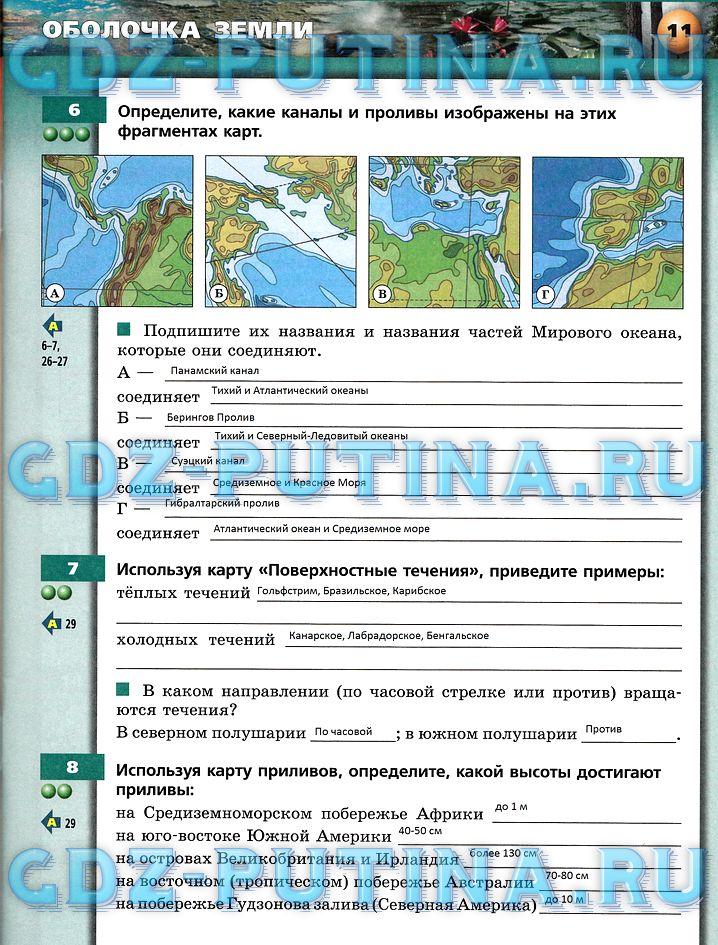 6 лобжанидзе по решебник география класс