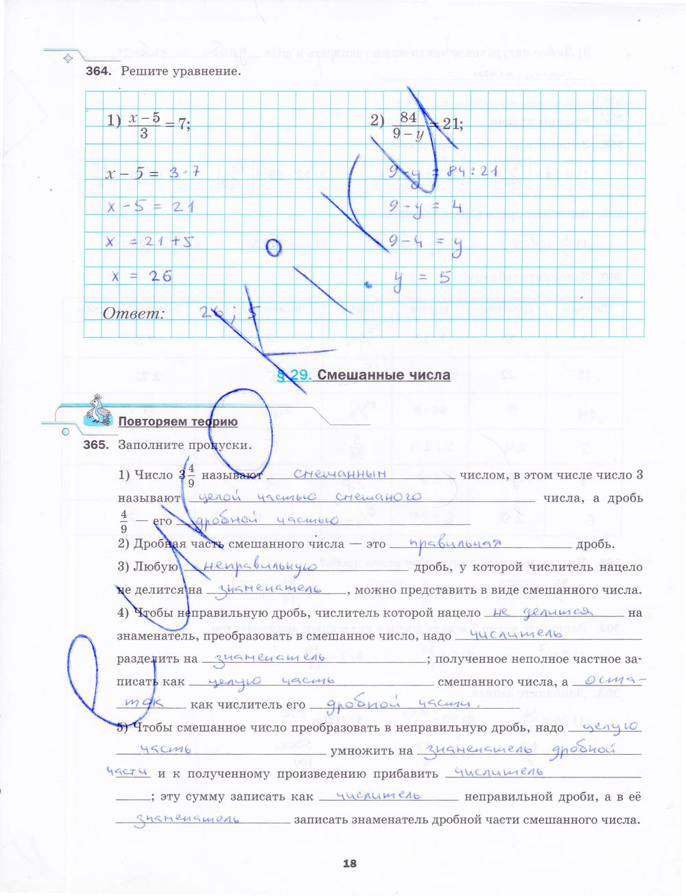 гдз по математике 5 класс мерзляк рабочая тетрадь 1 часть