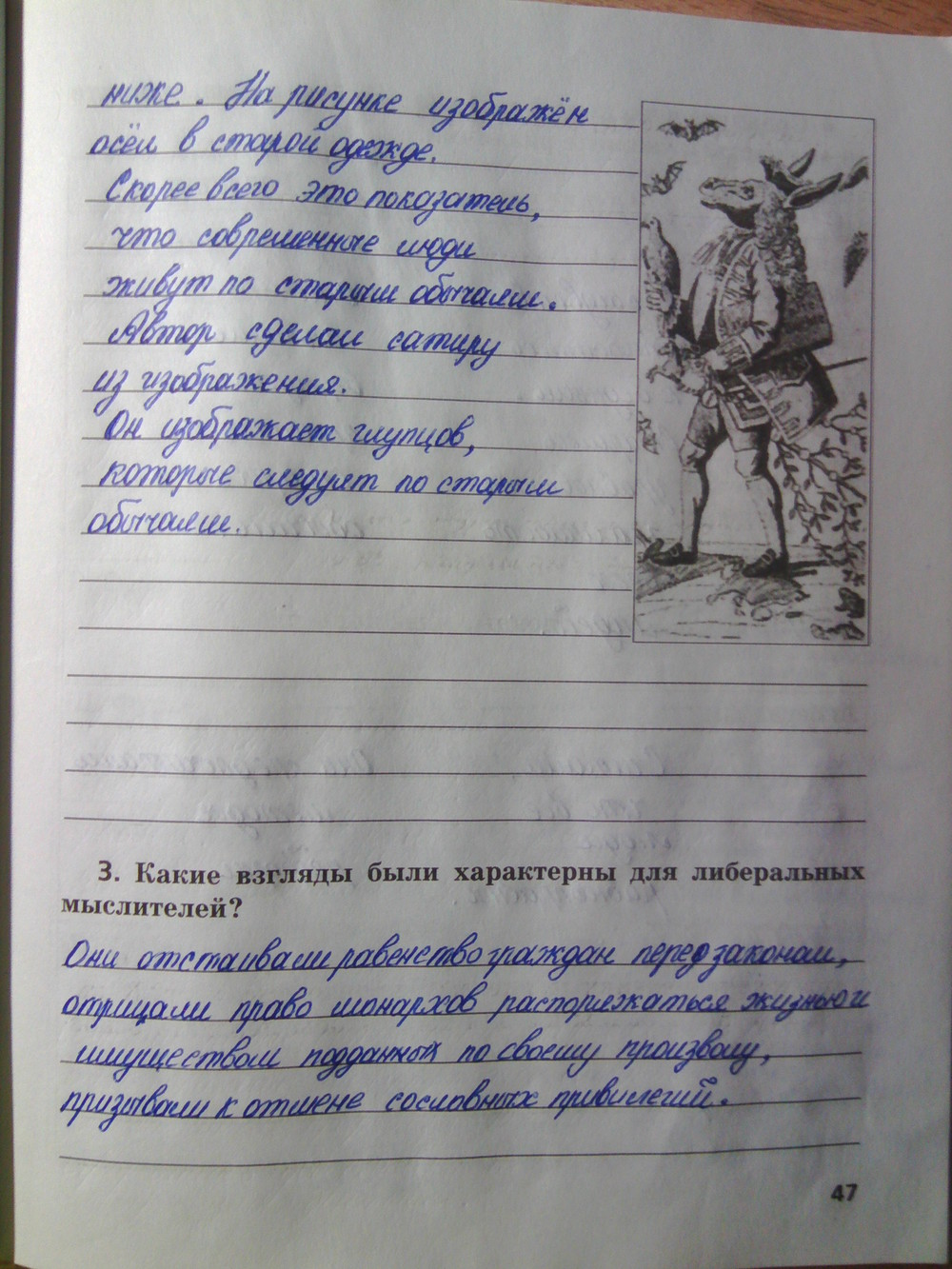 Истории 8 р по гдз т