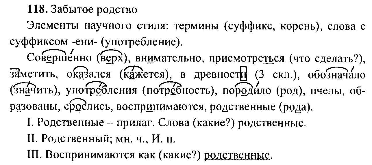 Гдз по русский языку 7 класс атанасян