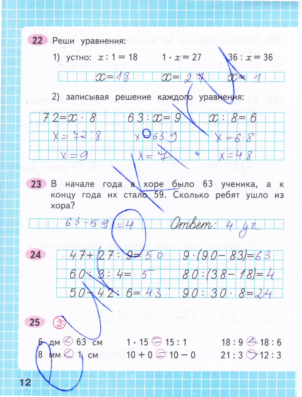 2 математика моро часть рабочая класс решение гдз 2 тетрадь