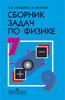 Физика 7 класс. Сборник задач по физике, В.И. Лукашик, Е.В. Иванова, М.: Просвещение, 2002-2006-2011