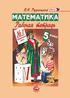 Рабочая тетрадь по математике  №1 5 класс, В.Н. Рудницкая