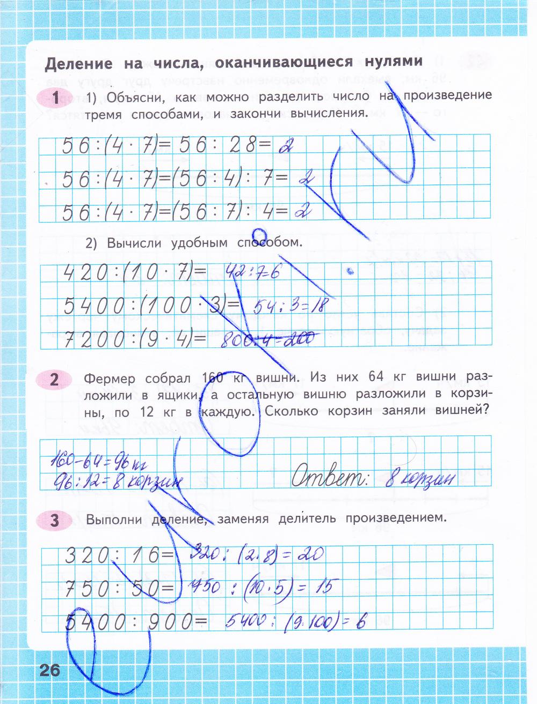 Гдз по математике 4 класс рабочая тетрадь номер 2 с.и.волкова