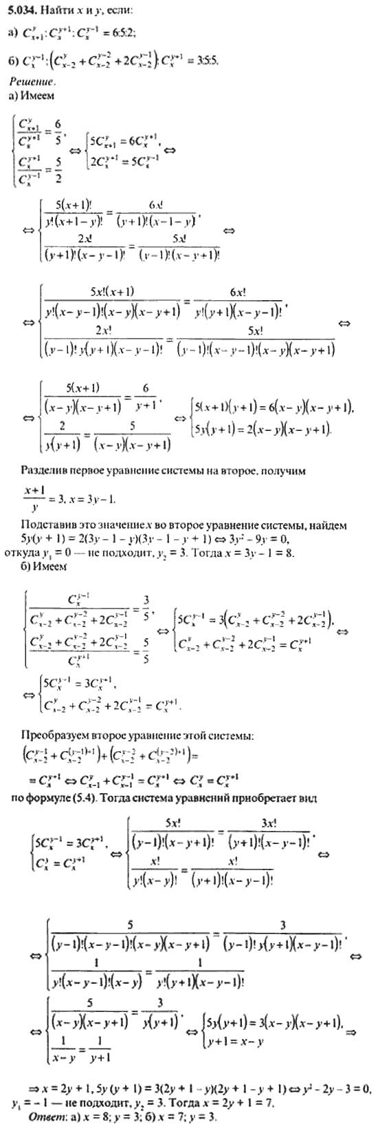 Гдз Сборник Задач По Математике Для Поступающих В Вузы
