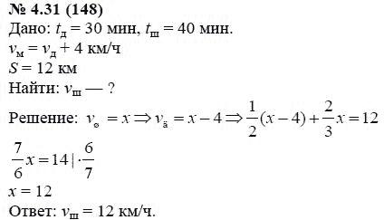 Андрей андреевич 7 класс алгебра