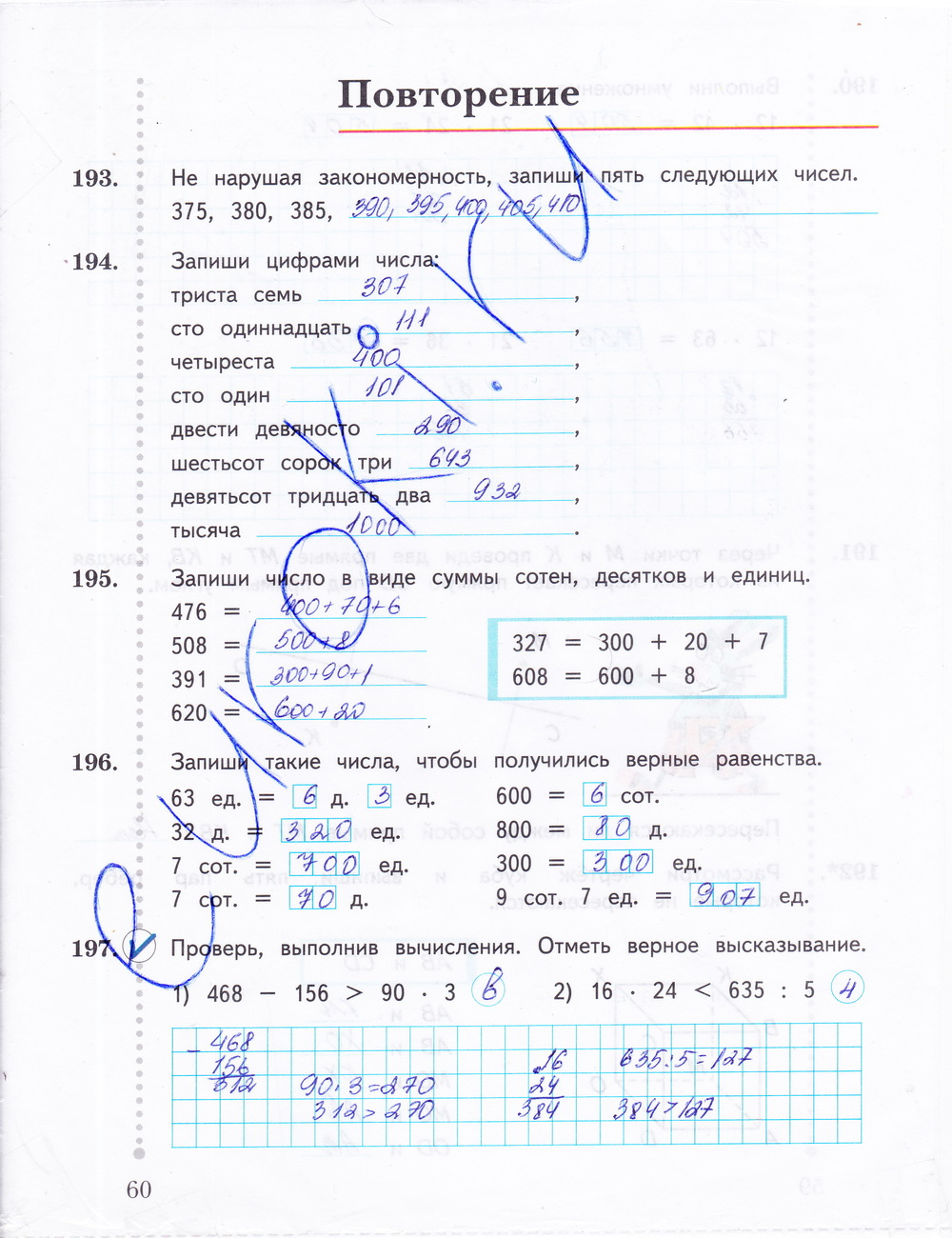 рудницкая 2класс!автор задача тетрадь .т.в.юдачева номер 8 рабочая гдз в.н