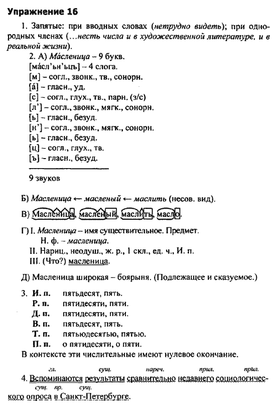 Решебник По Русскому Языку 7 Класс 2007 Года