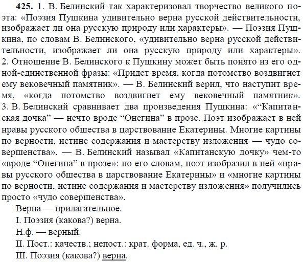 8 2018 ладыженская русскому класс по гдз язык