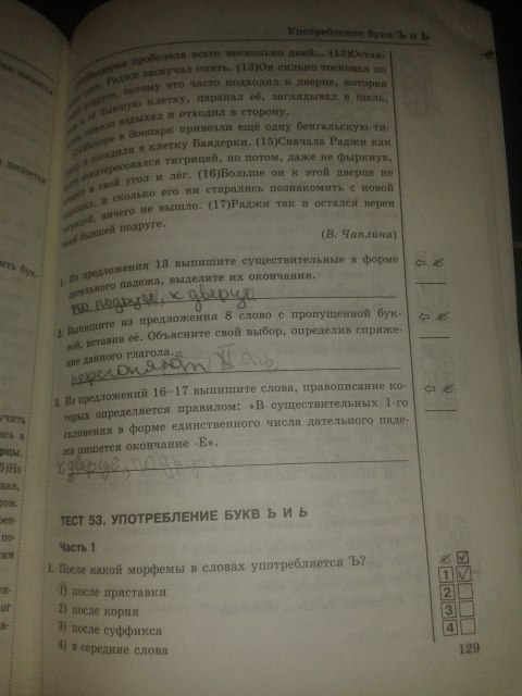Гдз по русскому рабочая тетрадь 5 класс черногрудова