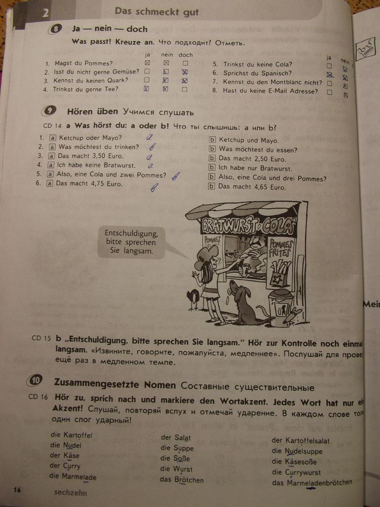 гдз по горизонты 6 класс учебник