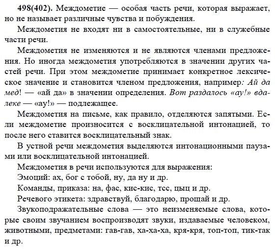 языку 7 а русскому класса 2018 решебник по