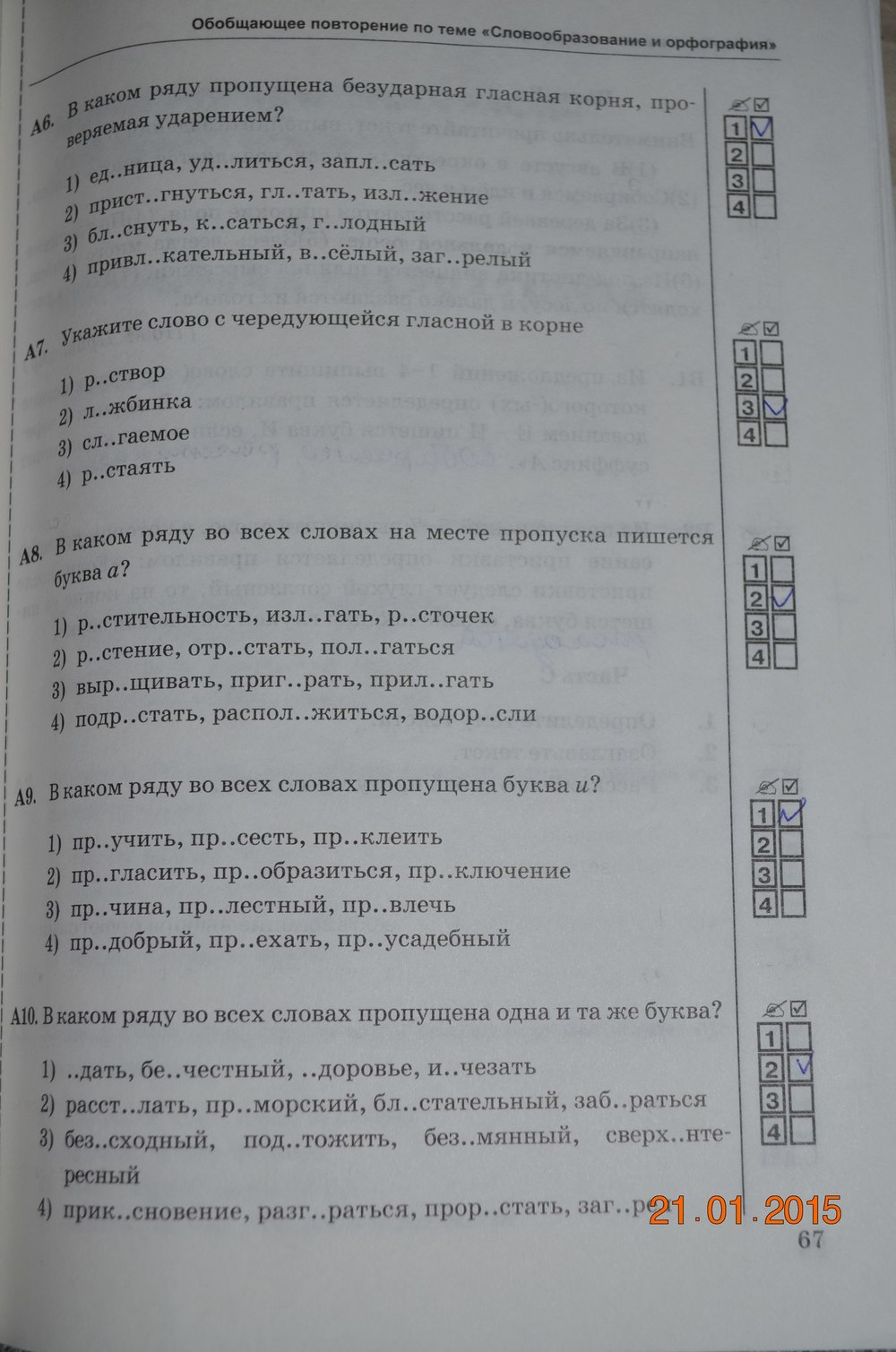 тесты учебнику языку 6 к русскому баранова по гдз ладыженская класс