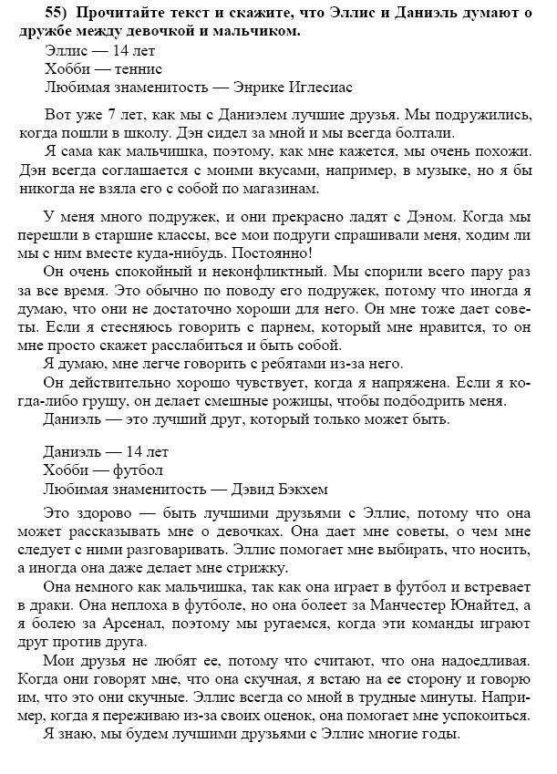 Языка кл переводы английского учебник гдз 9