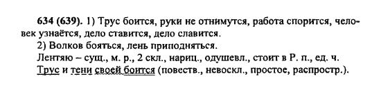 Решебник по русскому языку 5 класс а.ю купалова номер 634