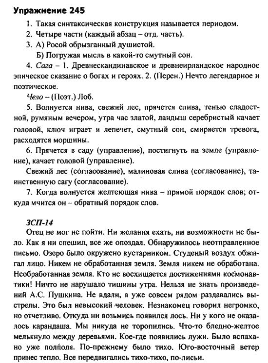 задания 9 по класса готовые русскому домашние