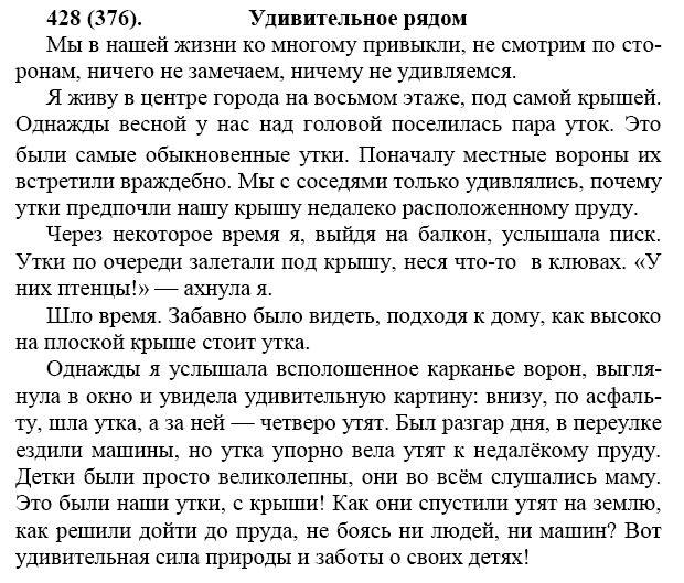 класс номер 376 язык русский 5 гдз