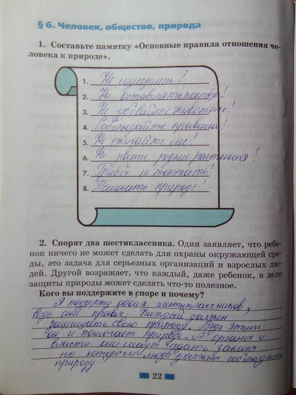 Гдз к учебнику обществознание 6 класс