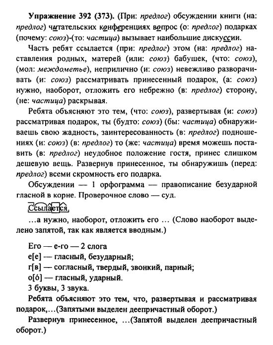 373 класс по русскому номер гдз 7