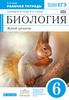Рабочая тетрадь по биологии 6 класс (с белочкой), Н.И. Сонин