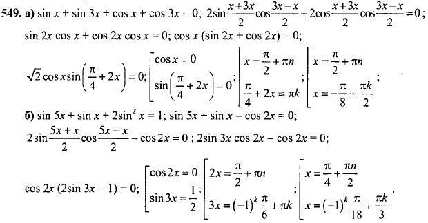 задачник по алгебре 10 класс с ответами