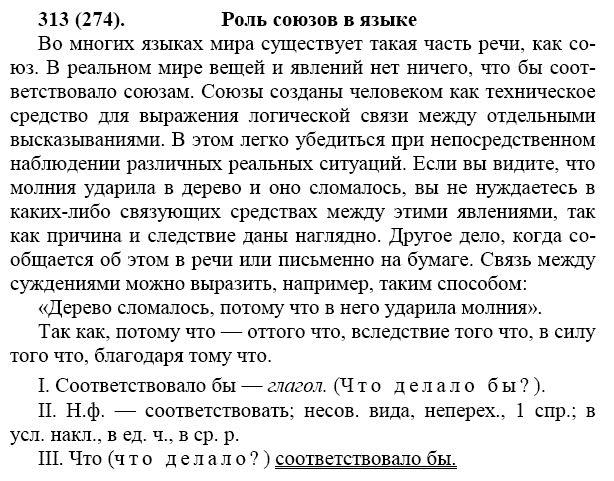 Русскому 7 года по класса 2004 гдз языку