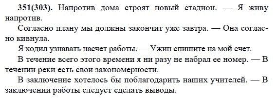 гдз по русскому языку 7 класс разумовская 2018 номер 351