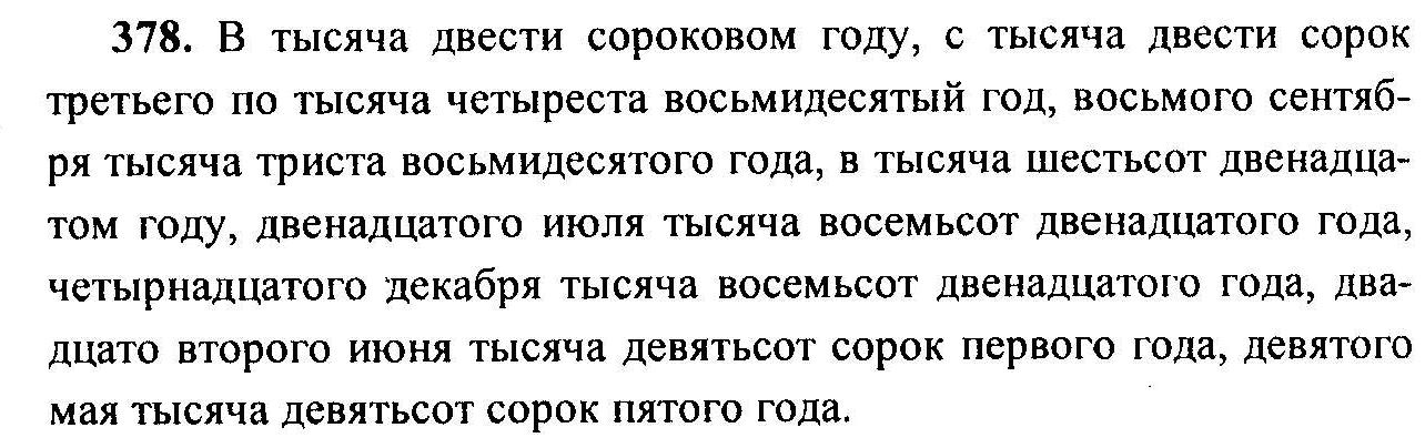 класс гитем русский 6 гдз