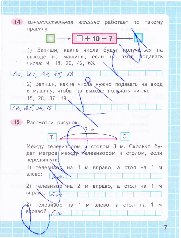 класс 1 2 рабочая часть математика решебник тетрадь