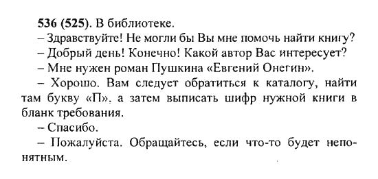 решебник по русскому языку 5 класс львов все номера