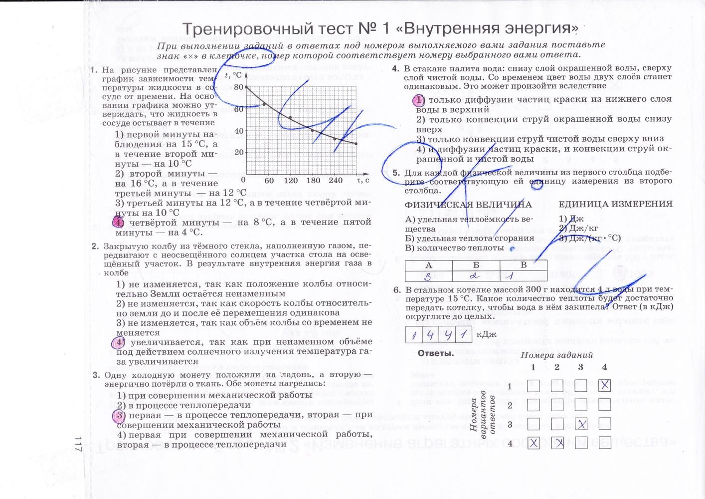 Гдз по физике к учебнику перышкина 10 класс