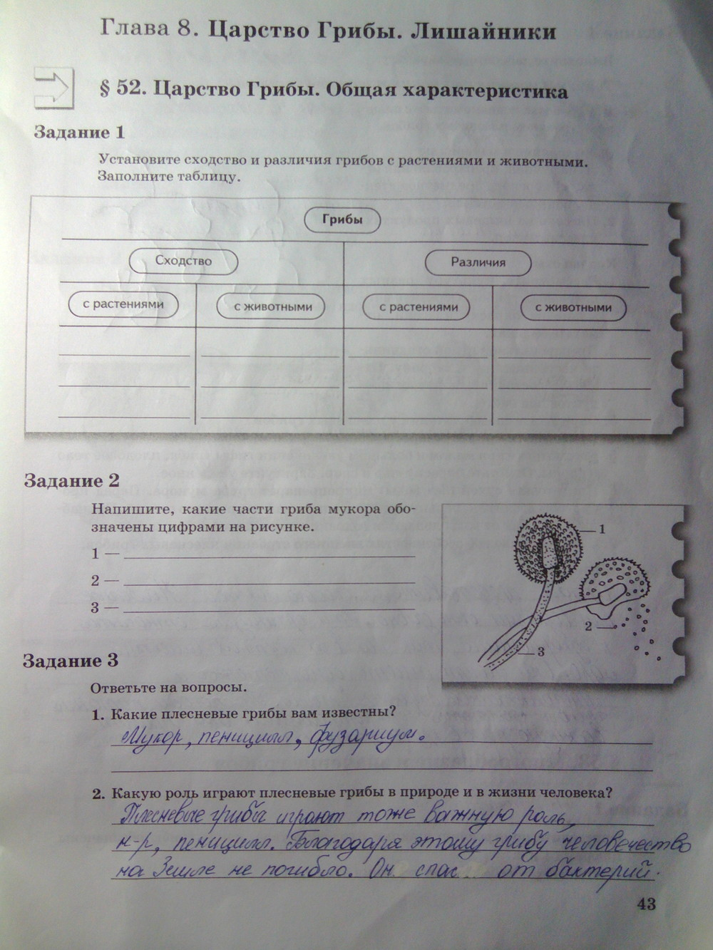 6 корнилова пономарёва тетрадь по 2 кучменко гдз часть биологии класс