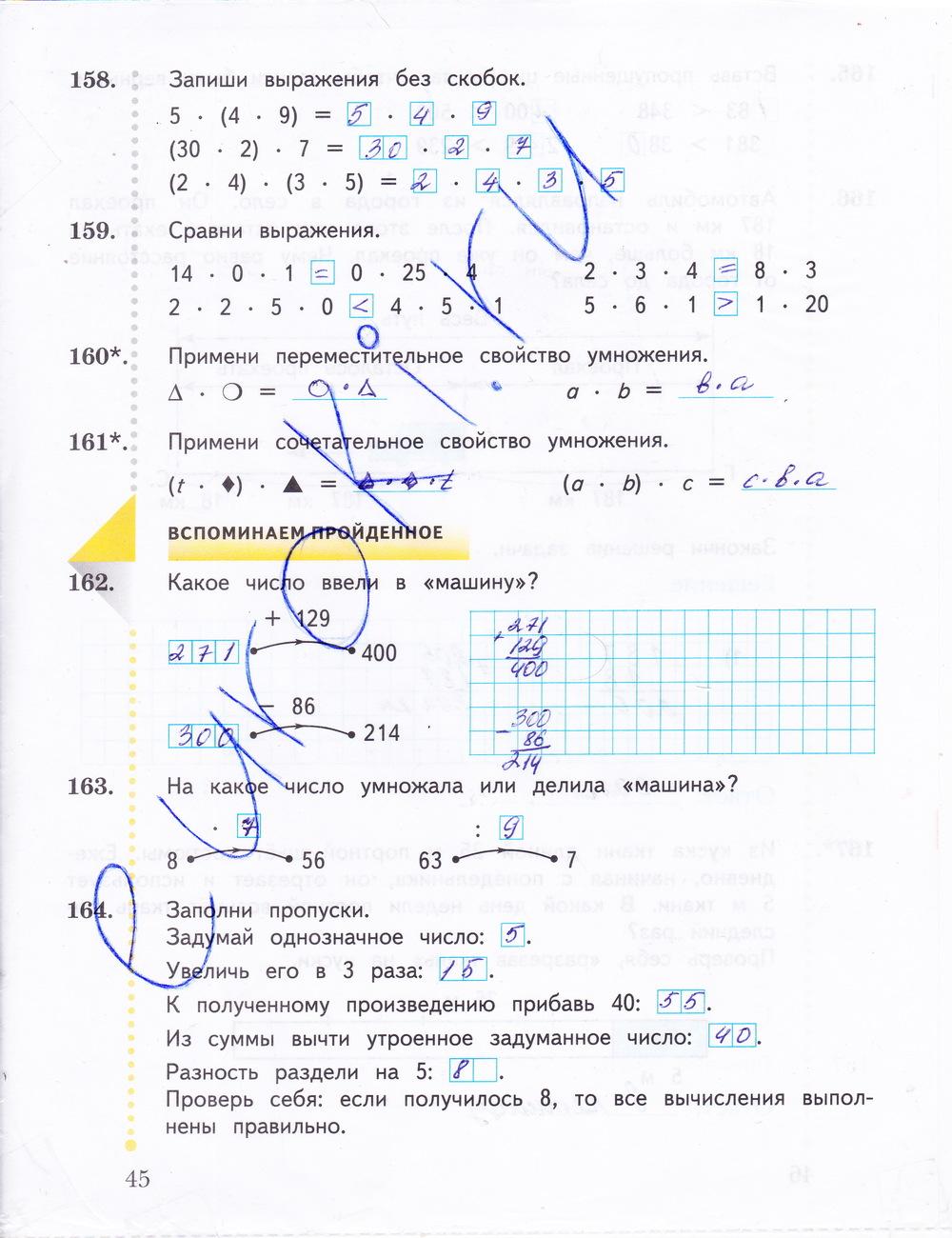 35и5 математика рудницкая больше10 3 в.н класс решебник сумма