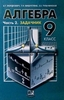 Алгебра, задачник часть 2, Мордкович, Мишустина, Тульчинская, М.: Мнемозина. 2003, 2005 и 2007 год