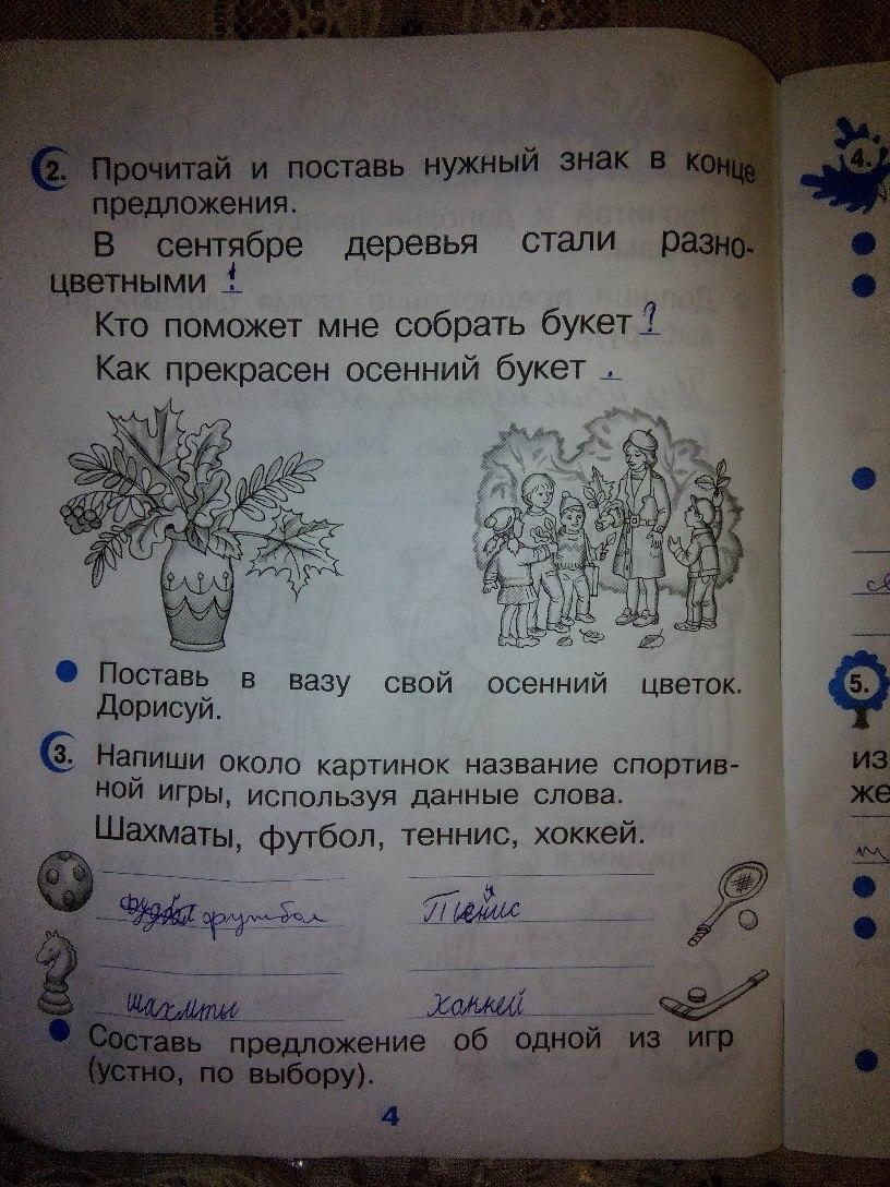 Гдз По Русскому 2 Класс Рабочая Тетрадь Курникова