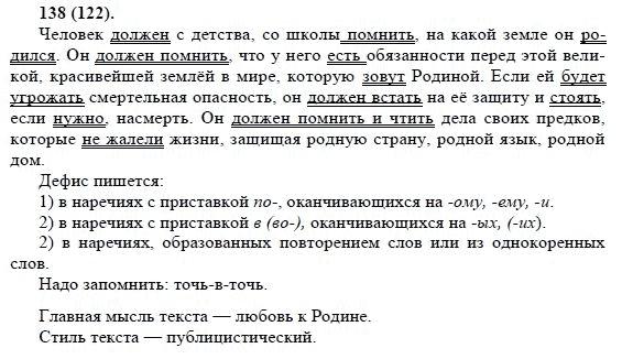 Должен 8 гдз класс языку человек детства по русскому с