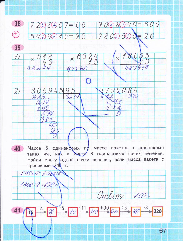 Решебник рабочей тетради по математике 4 класс волкова 2 часть