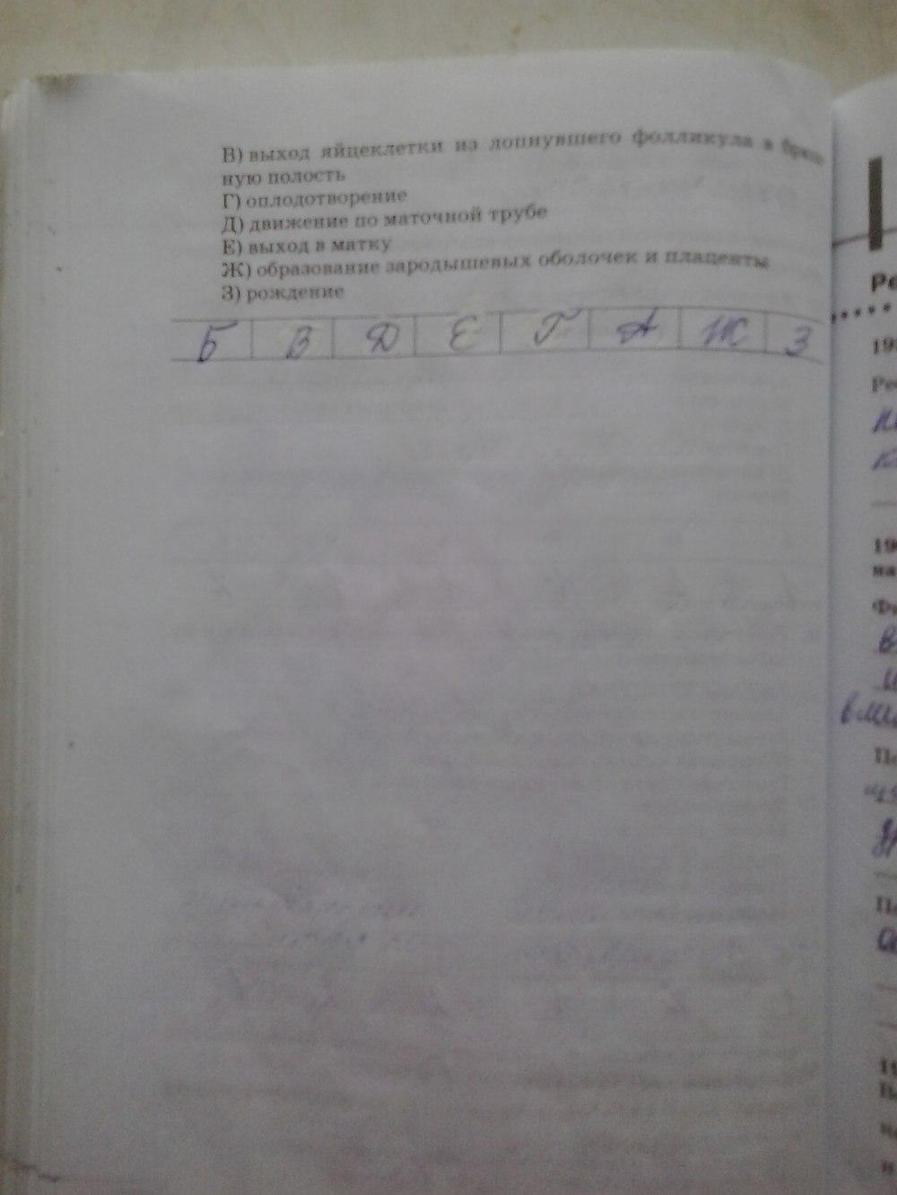 решебник для рабочей тетради по биологии 8 лисов